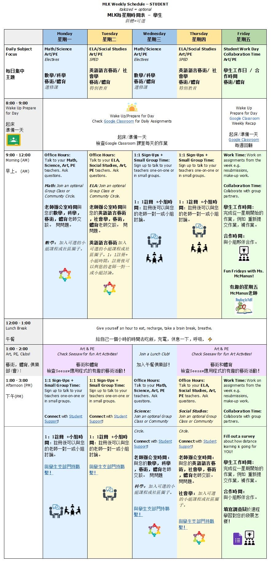 Distance Learning Chinese English Schedule