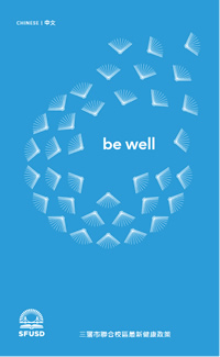 bewell booklet cover Chinese