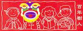 Alice Fong Yu Alternative School (K8) Logo