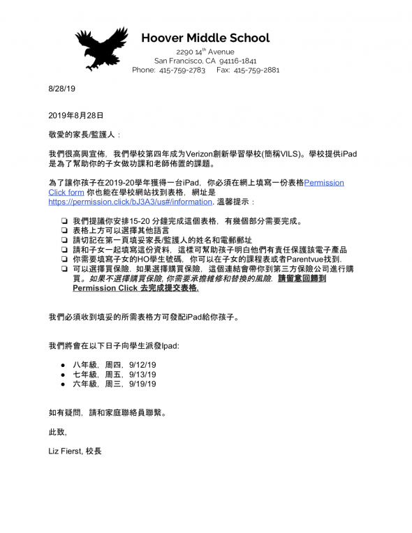 VILS Cover Letter for Families (Chinese)