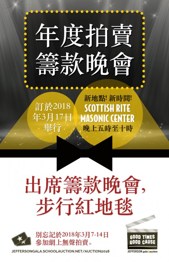 Jefferson Gala & Auction 2018 event poster in Chinese