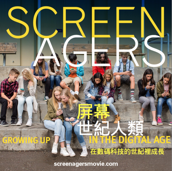 Screenagers movie poster