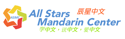 All Star Mandarin Center logo