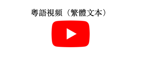 Videos in Cantonese_Traditional Text graphic