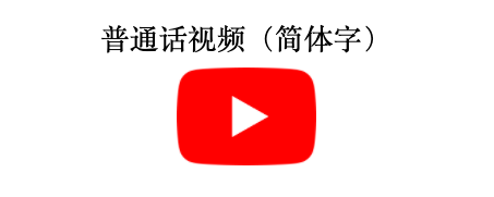 Videos in Mandarin- Simplified Text graphic