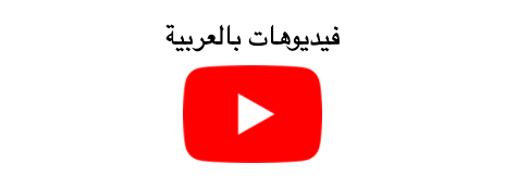 Videos in Arabic icon